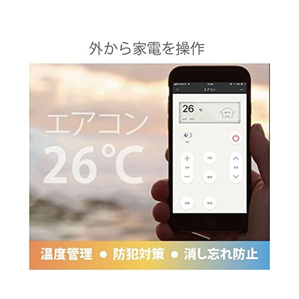 LinkJapan eRemote IoTリモ...の紹介画像5