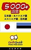 5000+ 日本の - エストニア語 エストニア語 - 日本の 語彙 世界中のチットチャット