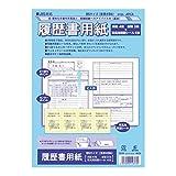 アピカ 履歴書用紙 SY23 JIS対応 B5(見開きB4)