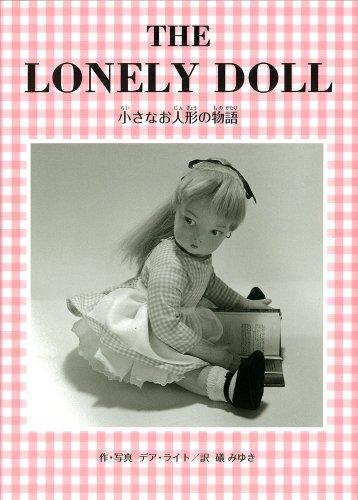 小さなお人形の物語 (単行本)の詳細を見る