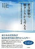 被災経験の聴きとりから考える――東日本大震災後の日常生活と公的支援
