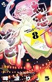 初恋ゾンビ (8) (少年サンデーコミックス)