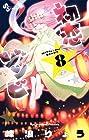 初恋ゾンビ 第8巻