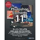 Photoshop Elements11スーパーマニュアル
