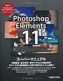 PhotoshopElements11スーパーマニュアル