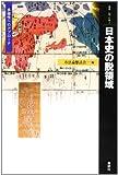 日本史の脱領域—多様性へのアプローチ (叢書・「知」の森)