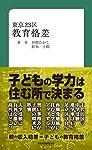 東京23区教育格差