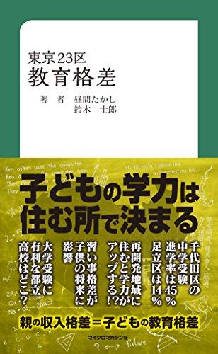 東京23区教育格差 (MM新書)の詳細を見る