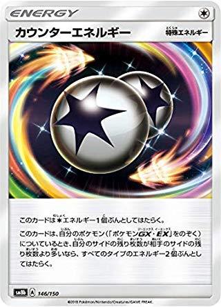ポケモンカードゲーム SM8b 146/150 カウンターエネルギー 無 ハイクラスパック GXウルトラシャイニー