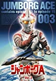 ジャンボーグA VOL.3[DVD]