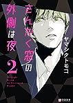 【Amazon.co.jp限定】さんかく窓の外側は夜 2 イラストカード付 (クロフネコミックス)