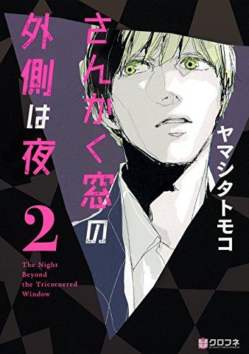 【Amazon.co.jp限定】さんかく窓の外側は夜 2 イラストカード付 (クロフネコミックス)の詳細を見る