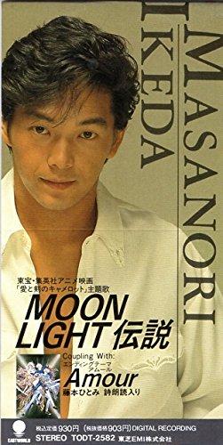 MOON LIGHT伝説 | 池田政典 | ORICON NEWS