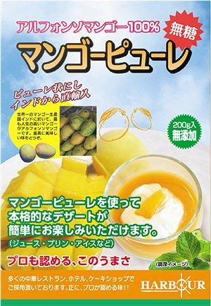 糖分も一切加えない自然の味【マンゴーの王様100%ピューレ(200g入り)】