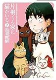 片桐くん家に猫がいる 7 (Bunch Comics Extra)