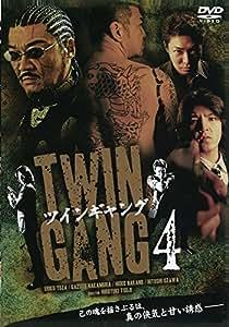 ツインギャング4 [DVD]