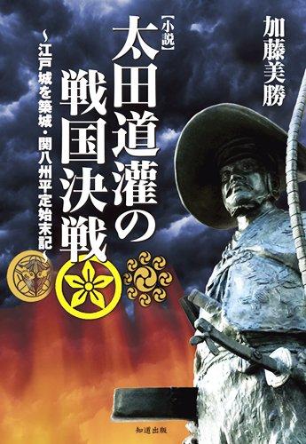 小説太田道灌の戦国決戦: 江戸城を築城・関八州平定始末記