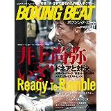 BOXING BEAT(ボクシング・ビート) (2019年11月号)