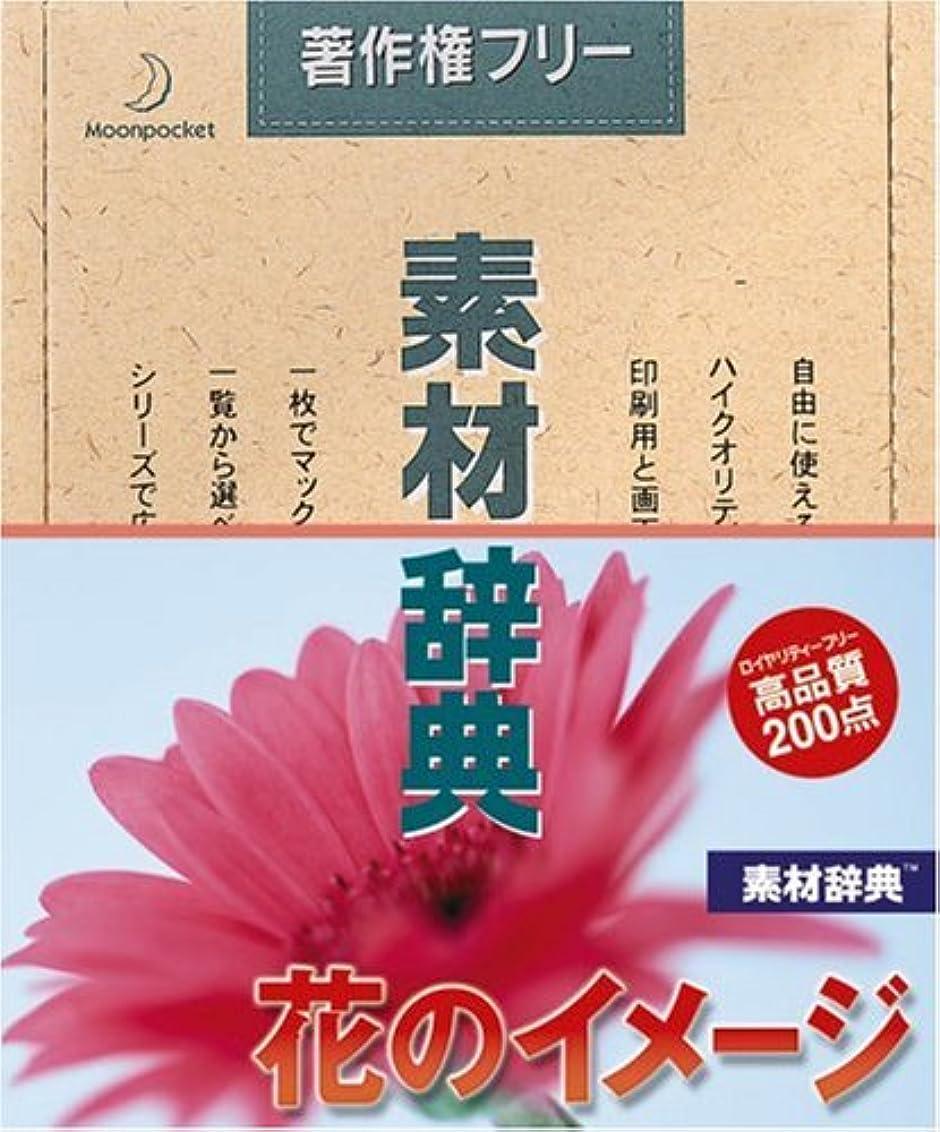 温かい極めて望む素材辞典 Vol.125 花のイメージ編