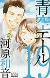 青空エール 19 (マーガレットコミックス)