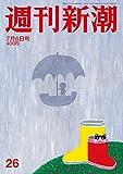 週刊新潮 2017年 7/6 号 [雑誌]