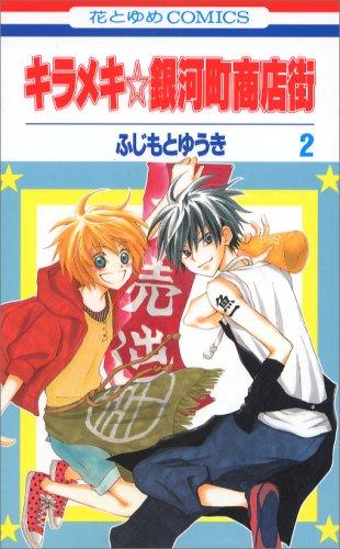 キラメキ☆銀河町商店街 第2巻 (花とゆめCOMICS)の詳細を見る