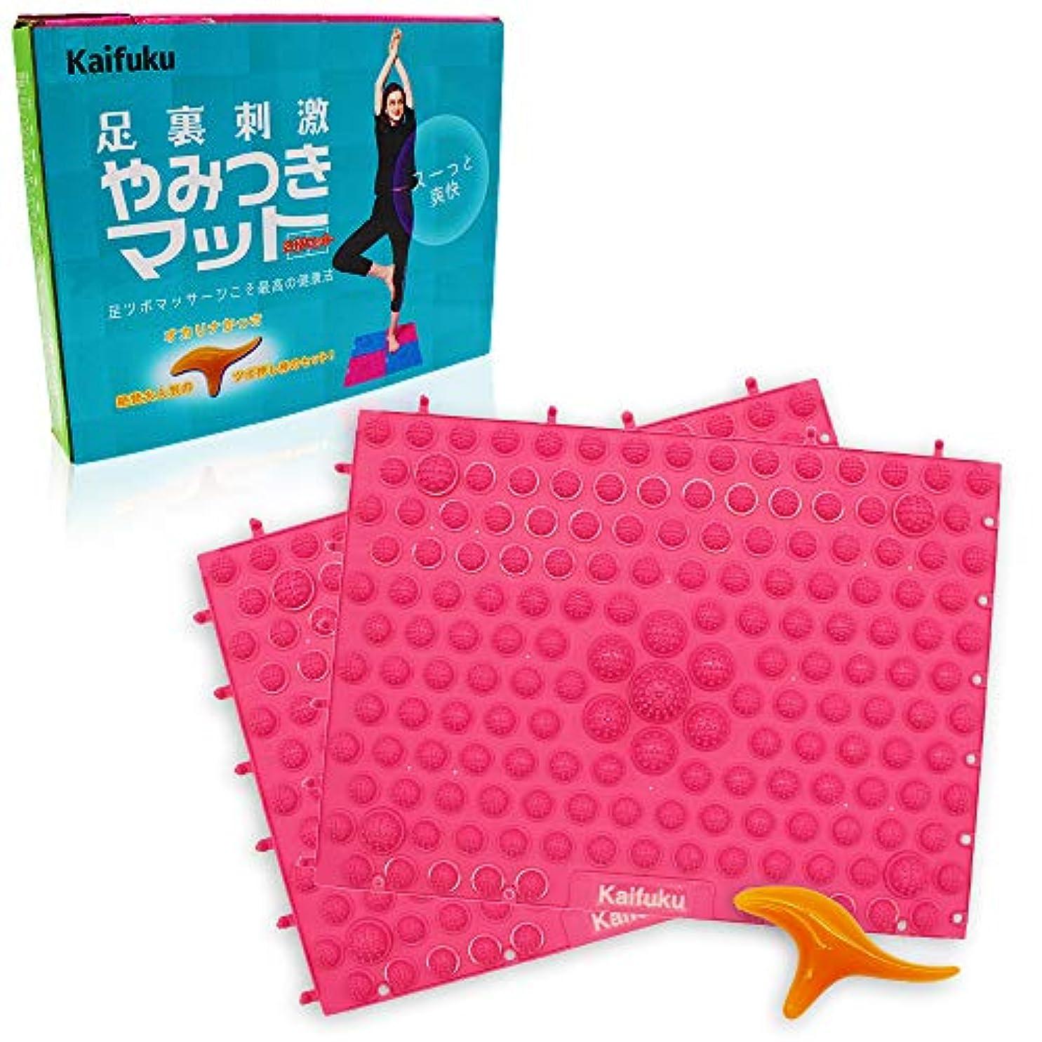 窓左許すkaifuku 足つぼマット 足つぼ 足裏マッサージ 足つぼマッサージ ツボ押し棒 2枚セット (ピンク)