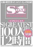 S1 SPECIAL BOX S1 GREATEST GIRLS 100人12時間 咲美りんね 桐原エリカ 桜ここみ 女池さゆり 長月ラム S1 エスワン [DVD]