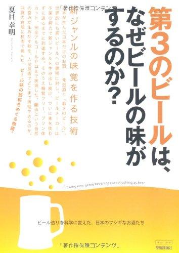 第3のビールは、なぜビールの味がするのか? ~新ジャンルの味覚を作る技術 (TECH LIVE!)の詳細を見る