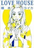 LOVE HOUSE / 橋本 ライカ のシリーズ情報を見る