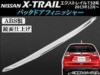 AP バックドアフィニッシャー ABS製 鏡面仕上げ APSINA-XTRAIL019 ニッサン エクストレイル T32系 2013年12月~