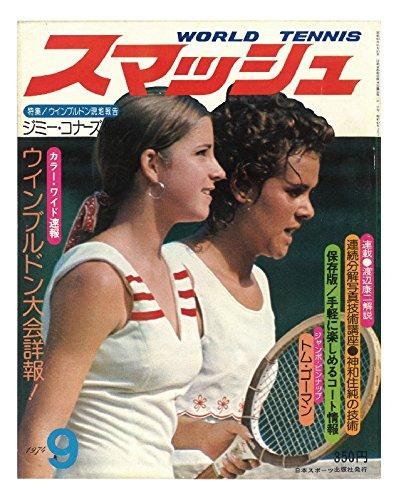 スマッシュ 1974年9月号