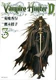 バンパイアハンターD 3 (MFコミックス)
