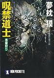 呪禁道士 (祥伝社文庫)