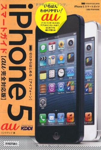 ゼロからはじめる iPhone 5 スマートガイド au完全対応版の詳細を見る