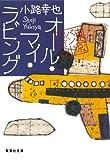 オール・マイ・ラビング 東京バンドワゴン (東京バンドワゴン) (集英社文庫)