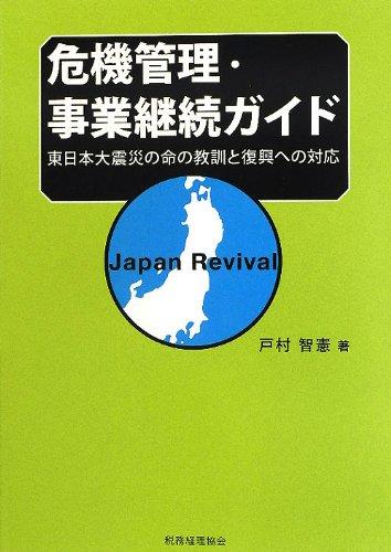 危機管理・事業継続ガイド―東日本大震災の命の教訓と復興への対応