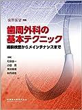 歯界展望別冊 歯周外科の基本テクニック 術前検査からメインテナンスまで