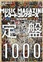 MUSIC MAGAZINE レコード コレクターズ present 定盤1000