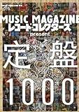 MUSIC MAGAZINE & レコード・コレクターズ present  定盤1000