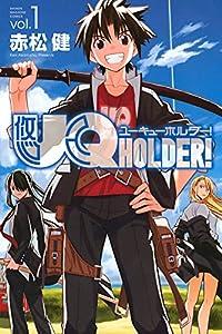 UQ HOLDER! 1巻 表紙画像
