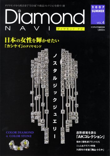 ダイヤモンド・ナビ vol.4 (インデックスムツク)