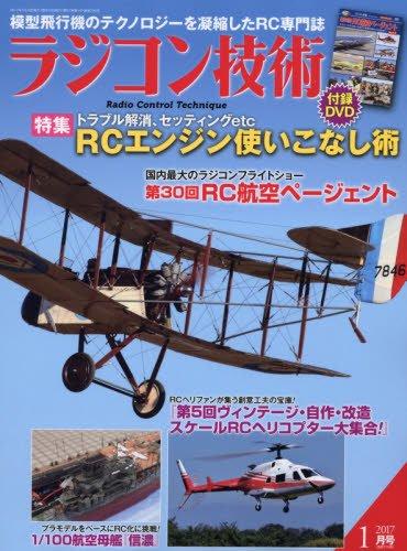 ラジコン技術 2017年 01 月号 [雑誌]の詳細を見る