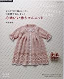 心地いい赤ちゃんニット―はじめての手編みレッスン (アサヒオリジナル 432)