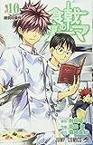 食戟のソーマ 10 (ジャンプコミックス)