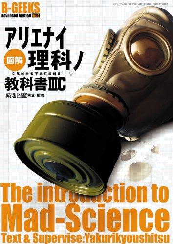 図解アリエナイ理科ノ教科書IIIC (三才ムック VOL. 245 B-GEEKS advanced edi)の詳細を見る