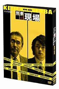 刑事の現場 DVD-BOX