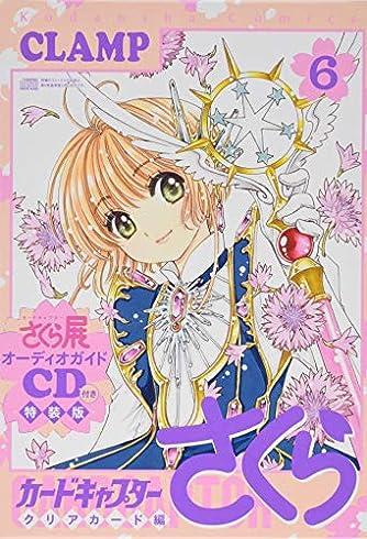 CD付き カードキャプターさくら クリアカード編(6)特装版 (講談社キャラクターズA)