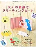 大人の素敵なグリーティングカード (レディブティックシリーズno.3668)