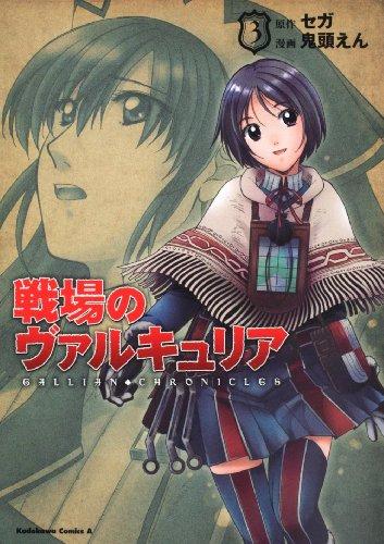 戦場のヴァルキュリア (3) (角川コミックス・エース 149-6)の詳細を見る